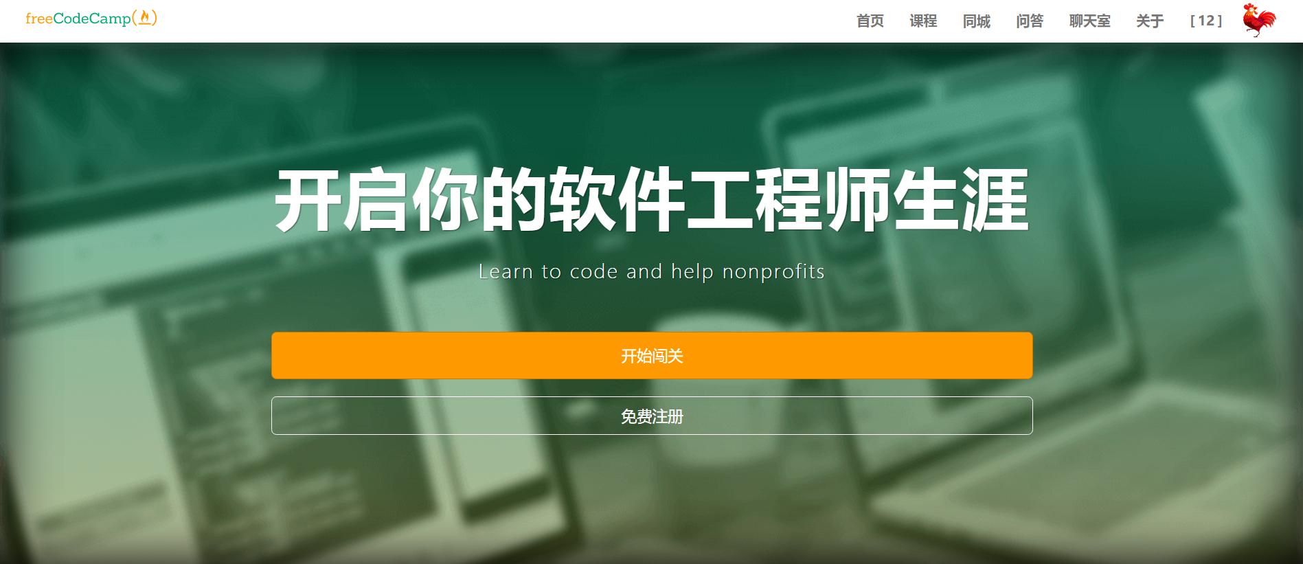 推荐一个前端学习的一个网站,非常适合入门和强化